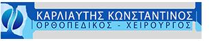 Καρλιαύτης Κωνσταντίνος | Χειρουργός Ορθοπαιδικός Logo