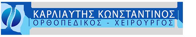 Καρλιαύτης Κωνσταντίνος | Χειρουργός Ορθοπαιδικός Retina Logo